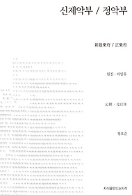 신제악부 / 정악부