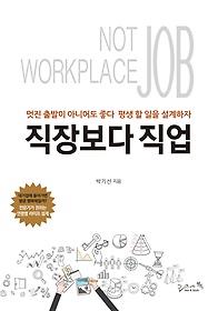 직장보다 직업 = Not workplace job : 멋진 출발이 아니어도 좋다 평생 할 일을 설계하자
