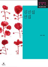 김진섭 선집