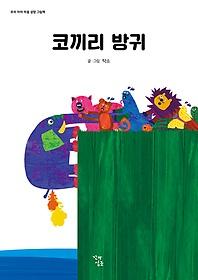 코끼리 방귀 - 보드북 에디션