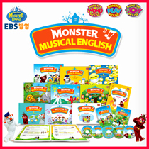 Monster Word House (전15종 : 몬스터 뮤지컬 잉글리시) EBS 인기 방영작!