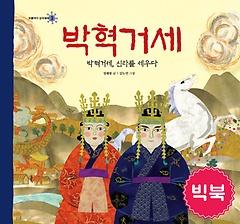 박혁거세 (빅북)