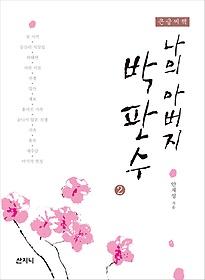 나의 아버지 박판수 2 (큰글씨책)