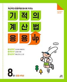기적의 계산법 응용UP 8권