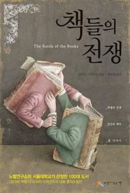 책들의 전쟁