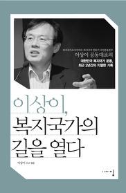 이상이, 복지국가의 길을 열다