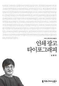 인쇄 광고 타이포그래피