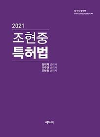 2021 조현중 특허법