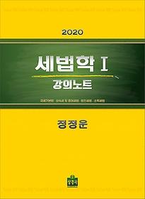 2020 세법학 1 강의노트