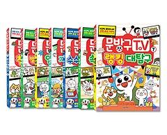 문방구TV 1~7권 세트
