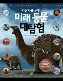 미래 동물 대탐험