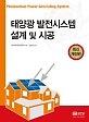 태양광 발전시스템 설계 및 시공 - 최신개정판