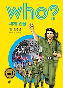 who? 세계 인물 체 게바라