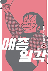 메종일각 신장판 9