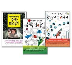 재밌어서 밤새읽는 수학 이야기 3권 패키지