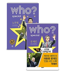 "<font title=""who? special 문재인(특별판)+ who? special 노무현 (전2권)"">who? special 문재인(특별판)+ who? specia...</font>"