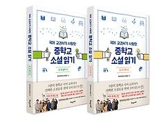 국어 교과서가 사랑한 중학교 소설읽기 중1: 첫째권+둘째권 전2권 세트