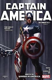 캡틴 아메리카 Vol. 1