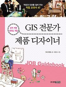 GIS 전문가 & 제품 디자이너