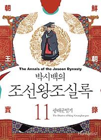 박시백의 조선왕조실록 11 (2015년 개정판)