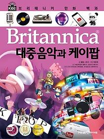 브리태니커 만화 백과 - 대중음악과 케이팝