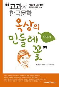 박완서 1 - 옥상의 민들레꽃