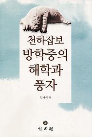 천하잡보 방학중의 해학과 풍자