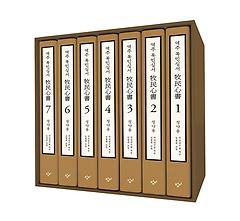 역주 목민심서 1~7권 세트