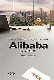 알리바바 Alibiaba