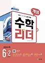 개념 수학리더 초등수학 6-2 (2021년용) : 2015 개정 교육과정 / 새 교과서 반영