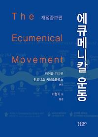 에큐메니칼 운동