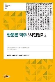 한문본 역주 [사민필지]