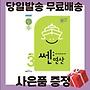 ★미사용/새책/최신간★ 쎈 연산 초등학교 2학년 1학기 2-1 3권 (2021)