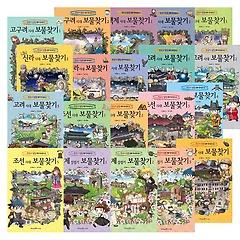 보물찾기 한국사 탐험 시리즈(전20권)