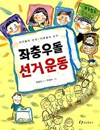 좌충우돌 선거 운동