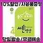 ★미사용/새책/최신간★ 쎈 연산 초등학교 2학년 2학기 2-2 4권 (2021)