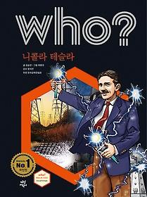 (who?)니콜라 테슬라 = Nikola Tesla
