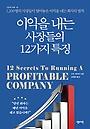 이익을 내는 사장들의 12가지 특징 : 1,200명의 사장들이 털어놓은 이익을 내는 회사의 법칙
