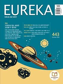월간 유레카 10월호 443호