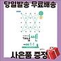 ★미사용/새책/최신간★ 개념 쎈 수학 초등학교 1학년 1학기 1-1 (2021)