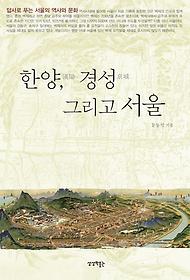 한양, 경성, 그리고 서울 : 답사로 푸는 서울의 역사와 문화