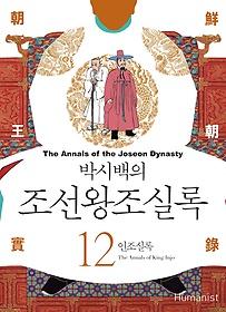 박시백의 조선왕조실록 12 (2015년 개정판)