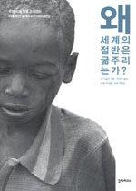 왜 세계의 절반은 굶주리는가? : 유엔 식량 특별 조사관이 아들에게 들려주는 기아의 진실