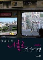 김효선의 나홀로 기차여행