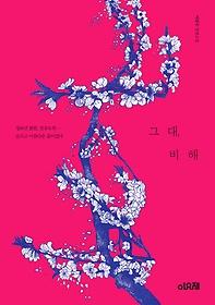 그대, 비해 : 정묘년 봄밤, 몽유도원… 슬프고도 아름다운 꿈이었다 : 이종수 장편소설