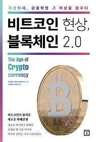 비트코인 현상, 블록체인 2.0 : 가상화폐, 금융혁명 그 이상을 꿈꾸다
