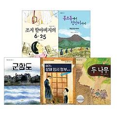 바우솔 역사동화 5권 세트