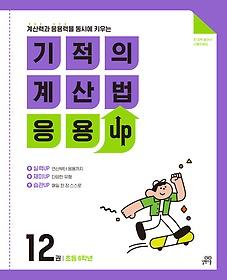 기적의 계산법 응용UP 12권