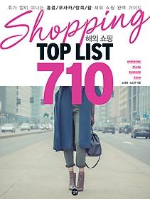 해외 쇼핑 TOP LIST 710