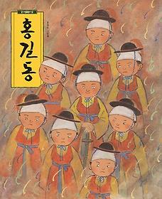 보리 빅북 10 - 홍길동 (빅북)